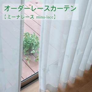 オーダー 花粉 対策 抗菌 防臭 ミーナ レース カーテン 幅〜100cm-丈119〜162cm 2枚組|uedakaya
