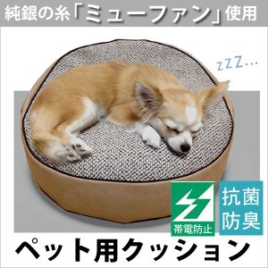 ペット用クッション 純銀の糸☆ミューファン使用 抗菌・防臭機能 uedakaya