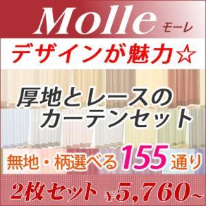 カーテンセット 厚地1枚とレース1枚の選べる2枚セット モーレ 幅200cm−丈205〜230cm|uedakaya
