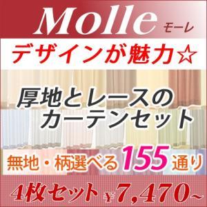 カーテンセット 厚地2枚とレース2枚の選べる4枚セット モーレ 幅100cm−丈205〜230cm|uedakaya