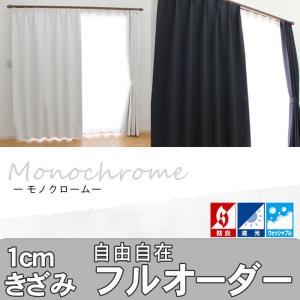 オーダー カーテン 防炎 1級 遮光 白 黒 モノクローム 幅101〜150cm−丈80〜120cm 1枚|uedakaya