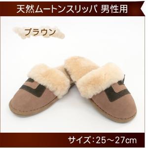 天然ムートンスリッパ 男性用25〜27cm(MXMD4590・ブラウン)|uedakaya