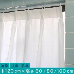 抗菌 防臭 夜もみえにくいお風呂カーテン 巾120cm×高さ 60 80 100cm 既製3サイズ ホワイト 日本製 可動式フック付き SEKマーク|uedakaya