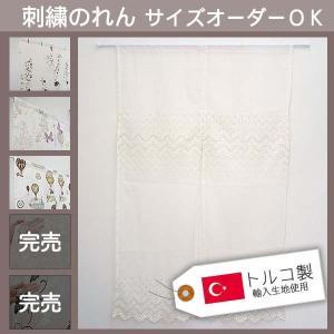 刺繍レースのれん(13172)   幅60〜80cm−丈30〜80cm 1枚 uedakaya