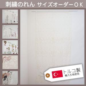 刺繍レースのれん(3512)   幅60〜80cm−丈131〜180cm 1枚|uedakaya