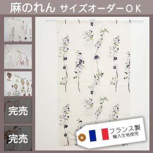 麻のれん(可憐)   幅60〜80cm−丈30〜80cm 1枚|uedakaya