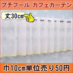 カフェカーテン おしゃれ レース 切り売り プチフール R1452 丈30cm 10cm単位 uedakaya