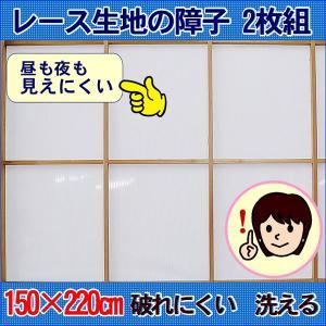 レース障子 昼も夜も見えにくいタイプ 大きめ 約150×220cm 2枚組 障子 張替え 破れない障子 レース生地 障子紙の代わり|uedakaya