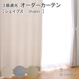 オーダー カーテン 遮光 シェイプス 幅〜100cm−丈80〜120cm 2枚組|uedakaya