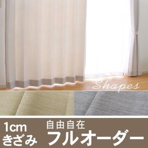 オーダー カーテン 遮光 シェイプス 幅〜100cm−丈245〜275cm 2枚組|uedakaya