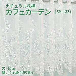 カフェカーテン おしゃれ レース 切り売り ナチュラルフラワー SR-132 丈50cm 10cm単位 uedakaya