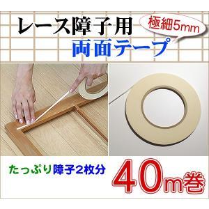 メール便 対応可 レース障子 用 両面テープ単品 40m巻1個|uedakaya