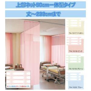 医療用カーテン ネット50cm一体型 シンコール 制菌メディG 幅50〜100cm-丈〜233cmまで