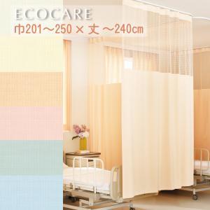 医療用カーテン 上部ネット65cm一体型 病院カーテン幅〜400cm-丈〜240cmまで uedakaya