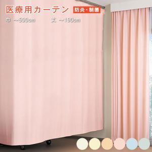 医療用カーテン 上部ネット無し フラットカーテン 病院カーテン 幅〜100cmまで-丈〜190cmまで uedakaya