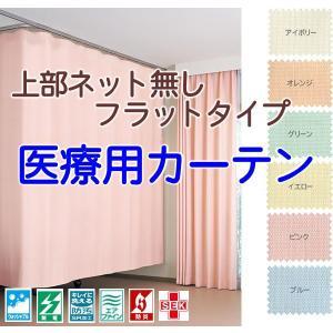 医療用カーテン 上部ネット無し フラットカーテン 病院カーテン 幅〜200cmまで-丈〜190cmまで uedakaya