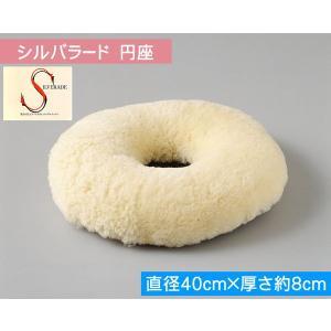 メディカルムートン シルバラード 円座 直径約40cm×厚さ8cm 1枚|uedakaya