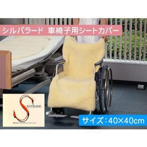 メディカルムートン シルバラード 車椅子用シートカバー 約50×125cm 1枚|uedakaya