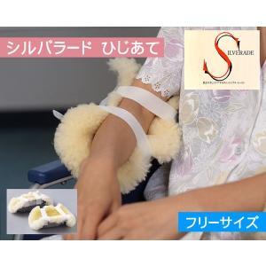 メディカルムートン シルバラード ひじあて2個組 フリーサイズ|uedakaya