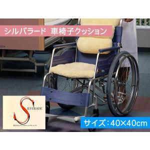 メディカルムートン シルバラード 車椅子用クッション 約40×40cm 1枚|uedakaya