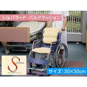 メディカルムートン シルバラード バルドクッション 約30×30cm 1枚|uedakaya