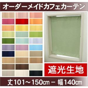 オーダーメイド カフェカーテン トータス 遮光 1級 丈101〜150cm 幅140cmまで 1枚|uedakaya