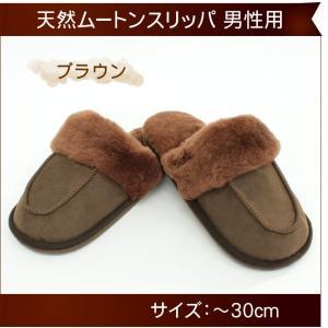 天然ムートンスリッパ 男性用25〜27cm (TWH-1571・ブラウン)|uedakaya