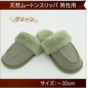 天然ムートンスリッパ 男性用25〜27cm (TWH-1571・グリーン)|uedakaya