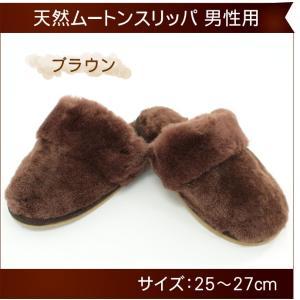 天然ムートンスリッパ 男性用25〜27cm (TWH-1572・ブラウン)|uedakaya