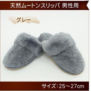 天然ムートンスリッパ 男性用25〜27cm (TWH-1572・グレー)|uedakaya
