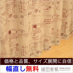 カーテン 厚地 ドレープ パーマー 幅101〜200cm−丈90〜135cm 1枚|uedakaya