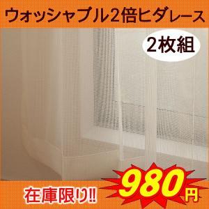 2倍ヒダ ウォッシャブルレースカーテン 2枚組 100×133 100×176 100×198|uedakaya