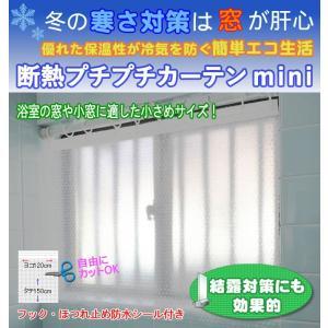 断熱プチプチカーテン ミニ 1枚 幅120cm×高さ〜150まで対応 浴室・小窓の冷気対策 防寒 ビニール