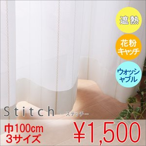 安心の日本製 高機能レースカーテン  花粉キャッチレース  巾100cm 2枚組 ue-stitch
