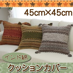 クッションカバー インド綿 アジアン ざっくり 45×45cm 正方形 スクエア|uedakaya
