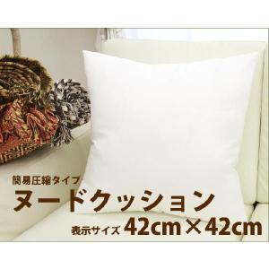 ヌードクッション パンヤ 中材 42×42cm 正方形 スクエア 簡易圧縮|uedakaya