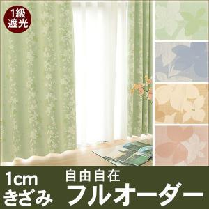 オーダー カーテン 1級 遮光 和風 花柄 エスター 幅101〜150cm−丈80〜120cm 1枚|uedakaya