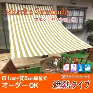 オーダー マルシェ サンシェード 遮熱タイプ 巾121〜150cm−丈30〜60cm|uedakaya