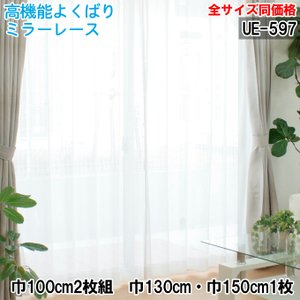 高機能 よくばりミラーレースカーテン 巾100cm 2枚組 UE-597|uedakaya