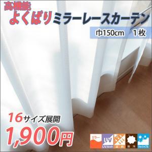 安心の日本製 高機能よくばりミラーレースカーテン 巾150cm 1枚 UE-597|uedakaya