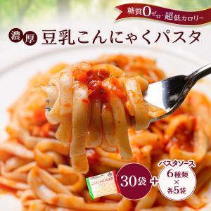 NEW業務用価格3980円 こんにゃく麺 パスタ 140g×30パック パスタの素付き 国産濃厚豆乳...