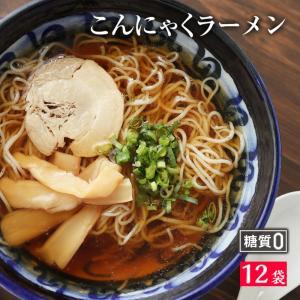20%OFFクーポン配布中 12食 こんにゃく麺 ラーメン ダイエットラーメン こんにゃくラーメン ...