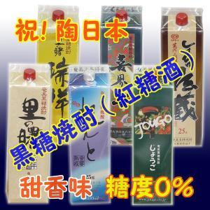 奄美黒糖焼酎 紙パック特選品 1800ml * 6本 (里の...