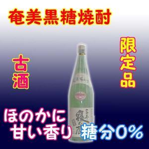 奄美黒糖焼酎 喜界島 三年寝太蔵 30% 1800ml 瓶|ueharahonten