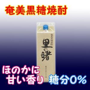 奄美黒糖焼酎 里の曙 レギュラー(早期蔵出し) 25% 1800ml 紙パック|ueharahonten