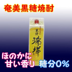 奄美黒糖焼酎 里の曙 瑞祥 25% 1800ml 紙パック|ueharahonten
