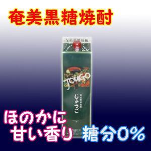 奄美黒糖焼酎 じょうご(Jougo) 25% 1800ml 紙パック|ueharahonten