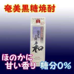 奄美黒糖焼酎 浜千鳥乃詩 和(なごみ) 25% 1800ml 紙パック|ueharahonten