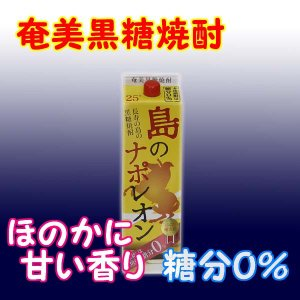 奄美黒糖焼酎 島のナポレオン 25% 1800ml 紙パック|ueharahonten