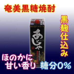 奄美黒糖焼酎 あじゃ黒 (おやじ黒) 25% 1800ml 紙パック|ueharahonten